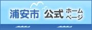 浦安市公式ホームページ
